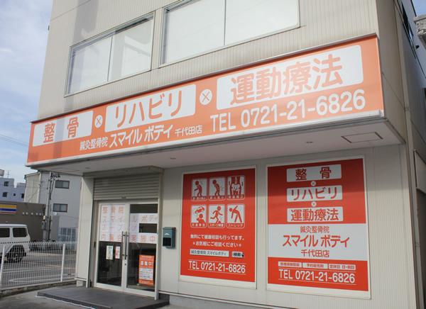 千代田店舗